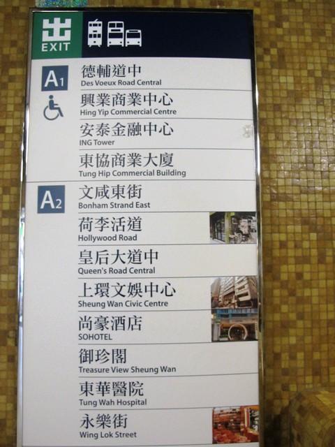 MTR exits