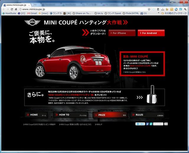 MINI Coupe ハンティング