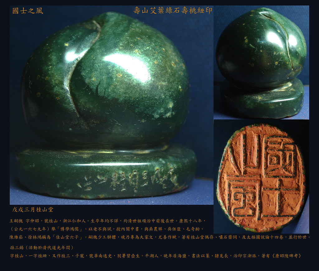 -國士之風 the style of a nation level gentleman -桂山作-艾葉綠 dark green semitransparent shousan stone is rare and once in Ming and early Ching   regarded as the best of Shousan stone spp.