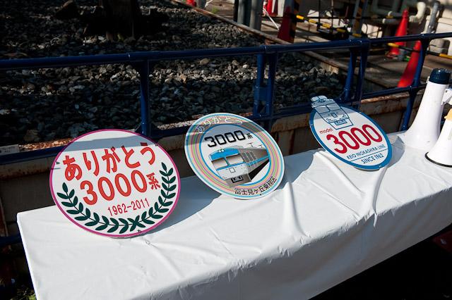 京王電鉄井の頭線 ありがとう3000系フェスタ ヘッドマーク三種