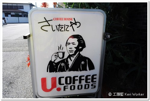 Photo:龍馬一部曲_002_h_才谷屋咖啡館_005 By kenworker