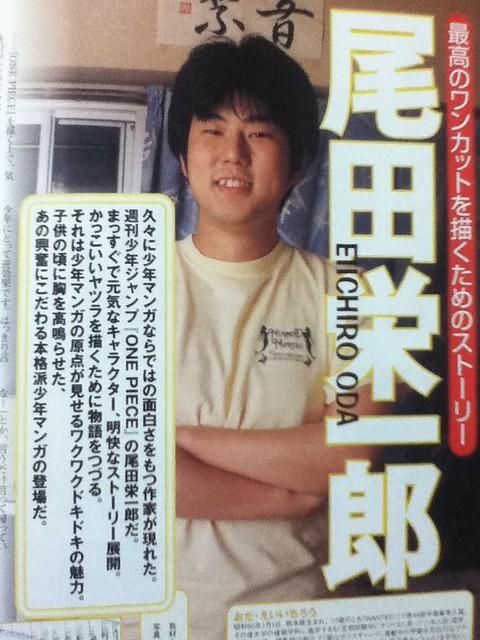 コミッカーズ1998年10月号でONE PIECEの尾田栄一郎が期待の新人扱いで取り上げられてた ...