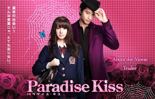 Paradise_Kiss_2