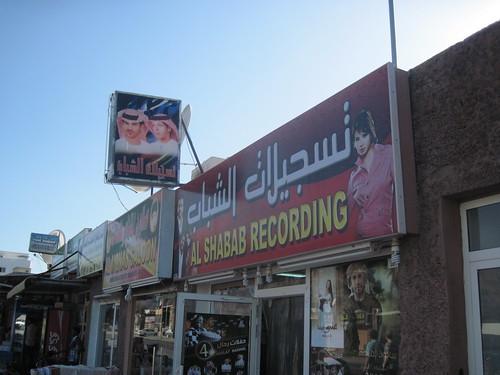 Al Shabab Recording