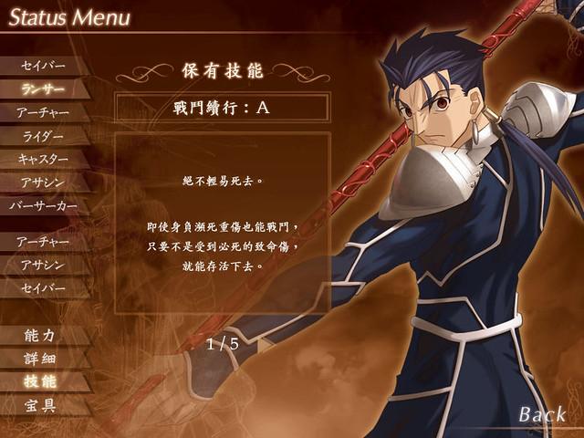 Lancer阵营:战斗续行,Fate Stay/night,fate系列