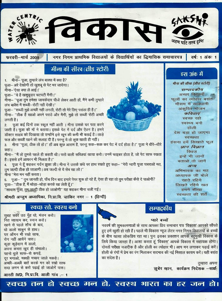 Vikas Newsletter
