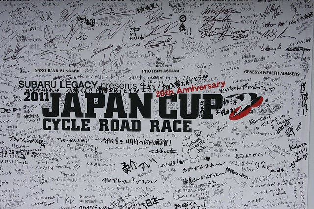 Japan Cup Message Flag