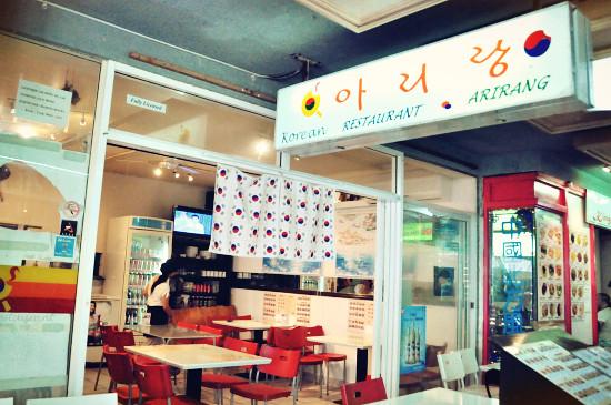 Arirang Korean Restaurant Gold Coast's Surfers Paradise