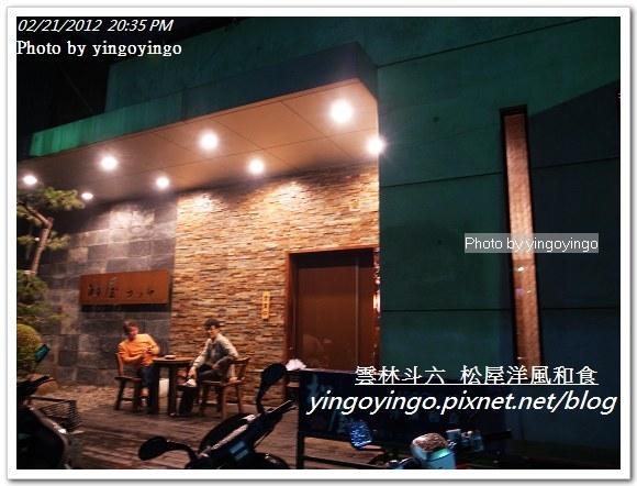 雲林斗六_松屋洋風和食20120221_R0059928