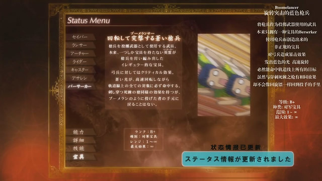 Lancer阵营:基友的正确用法,Fate Stay/night,fate系列