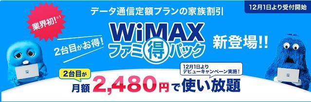 UQ WiMAX ホーム - 高速モバイルインターネットをワイヤレスブロードバンドで実現