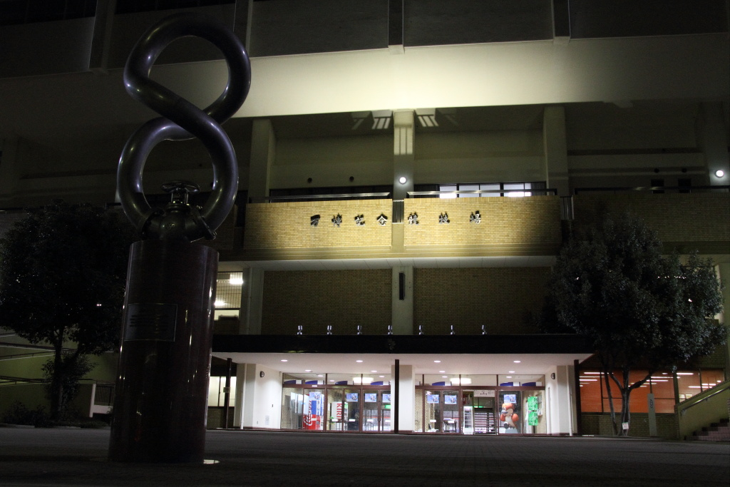 the front entrance of Banpaku Stadium at night