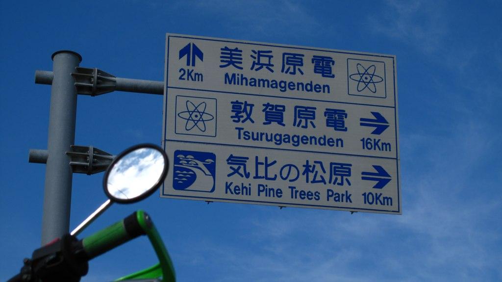 密集ぶりを示す標識