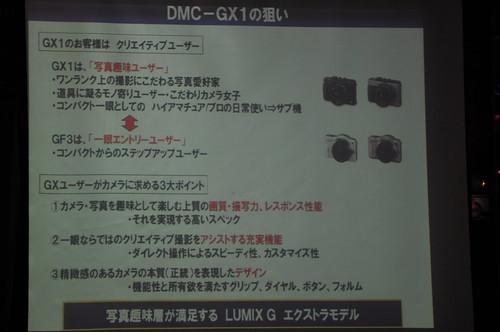 LUMIX DMC-GX1_122