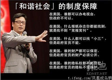 CCTV Broadcaster Discusses Advantages of the Harmonious Society, Comparing China and the U.S.