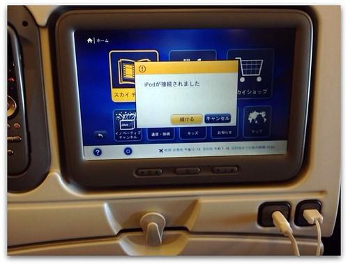 ANA個人用シートモニタ接続画面
