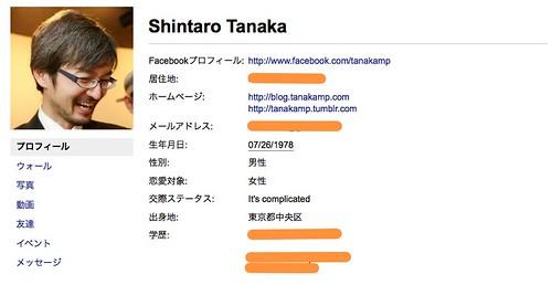 Shintaro Tanaka - Profile