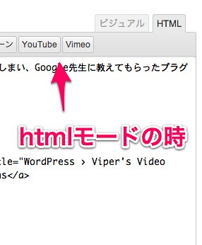 Video Quicktags_htmlモード