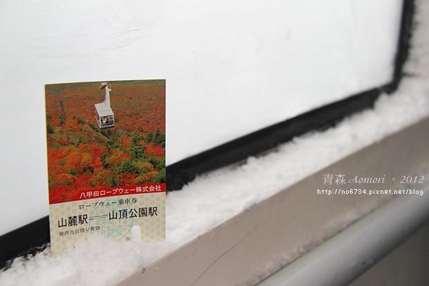 20120217_AomoriJapan_0306 f