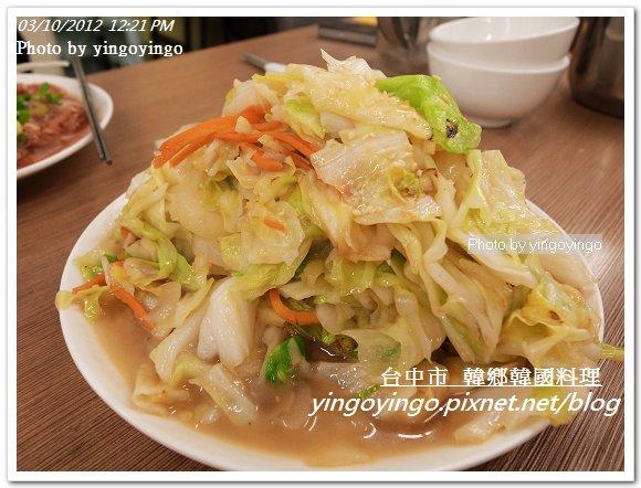 台中市_韓鄉韓國料理20120310_R0060109