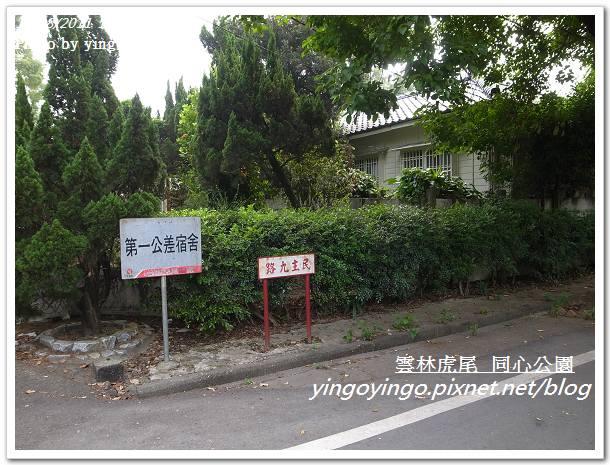 雲林虎尾_同心公園20111008_R0042635