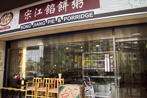 Song Jiang Pie and Porridge