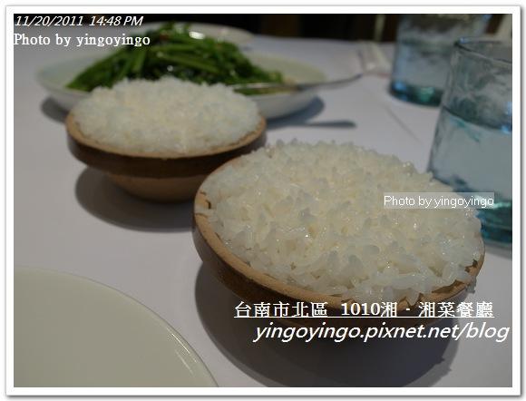 台南市北區_101湘20111120_R0044033