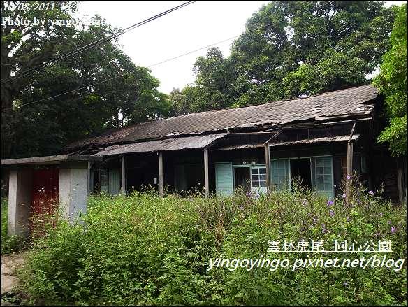 雲林虎尾_同心公園20111008_R0042636