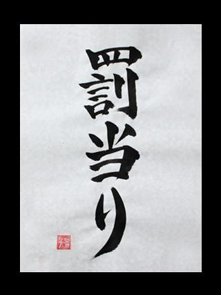 Bachiatari Japanese Kanji Symbols For Cursed Japanese Kanji Symbols