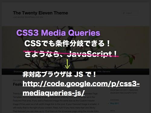 非対応ブラウザは JS で