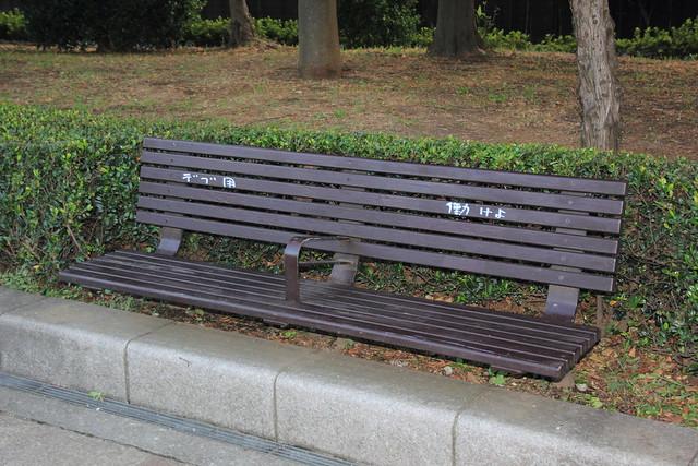 ヴェルニー公園ベンチ