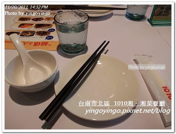 台南市北區_101湘20111120_R0044030