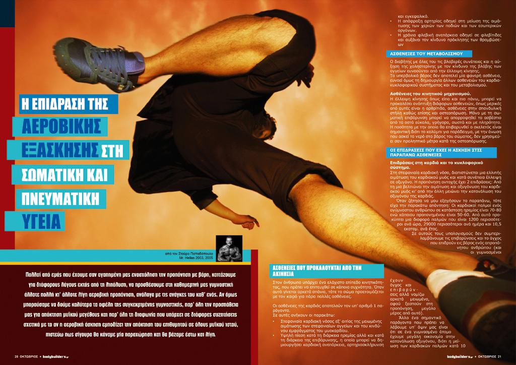 BodybuildersGr_eMag_AerobicSpread1