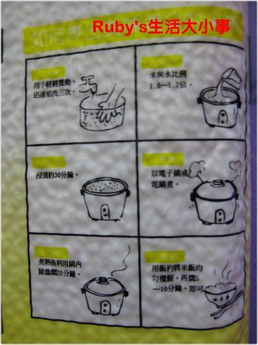 台東池農米 (1)