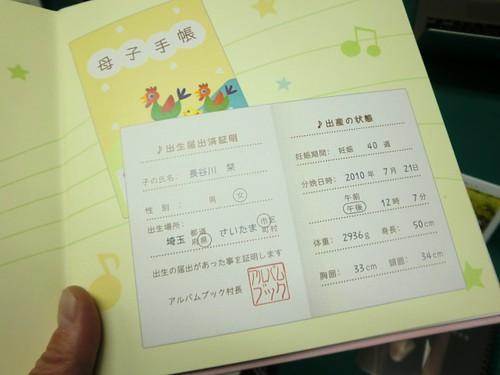 20120319フジフイルムフォトブック-059