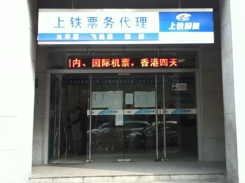 2011-11-14 - Shanghai - 01 - Train ticketing office