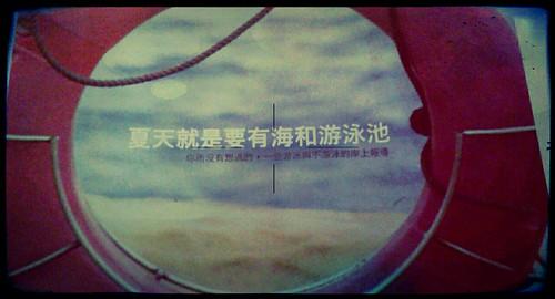 夏天就是要有海和游泳池° by 南南風_e l a i n e