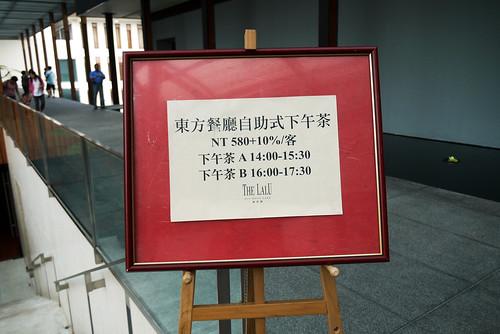 20111022_160057_涵碧樓下午茶