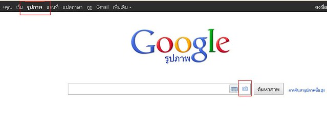 google-image-finder-02