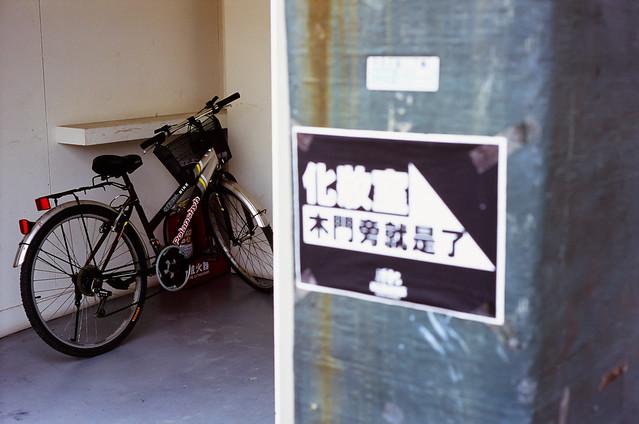 誰的腳踏車