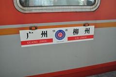Tren Guangzhou-Guilin (tot i que segueix més enllà)