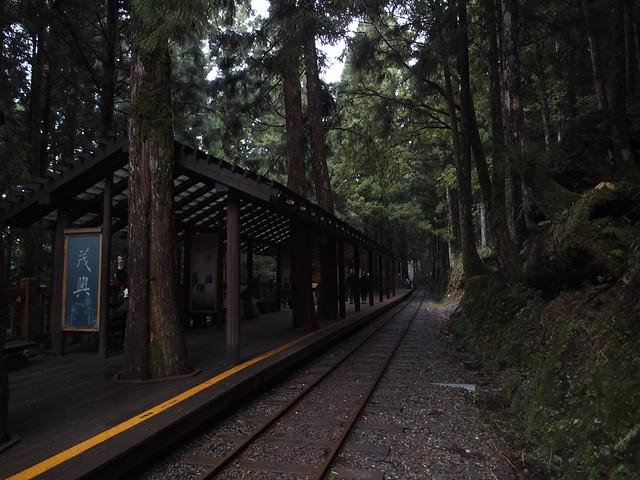 茂興車站 @ 太平山