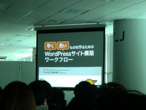 WordCampTokyo2011-006