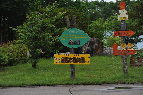釧路市動物園20110710・11 001