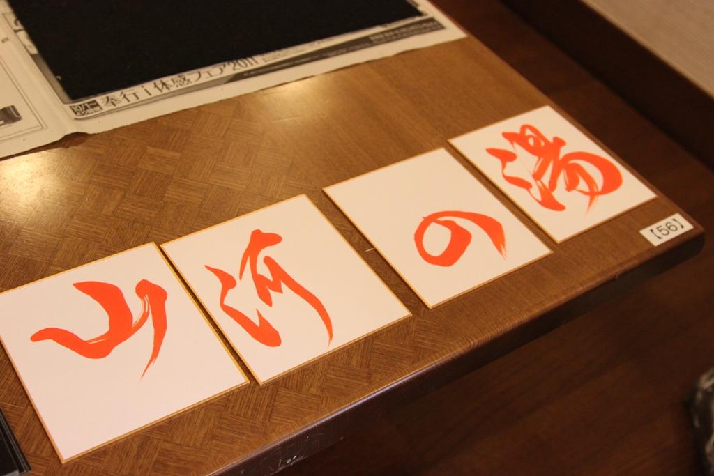 Yukemuri Japanese Cultural Experience (4)