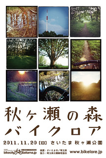Akigase Forest Bikelore - web/print flyer another one(フライヤー)