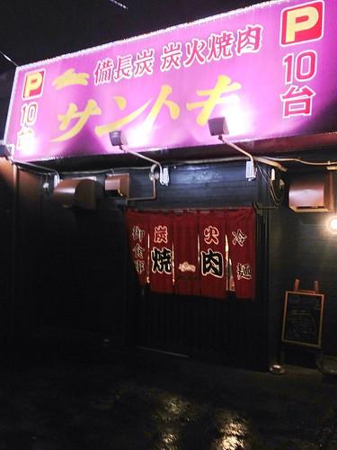 炭火焼肉サントキ