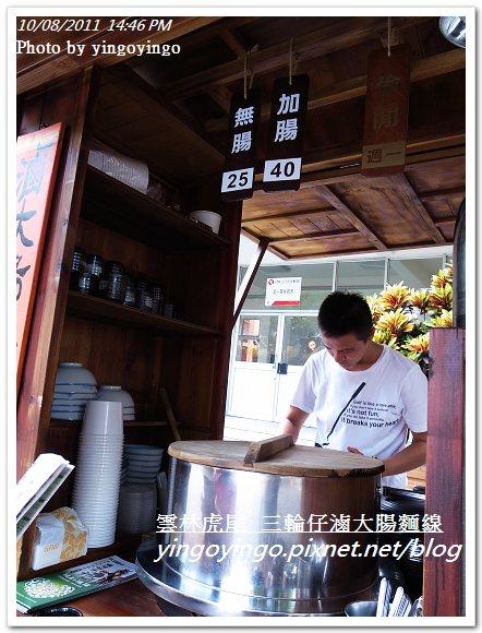 雲林虎尾_三輪仔滷大腸麵線20111008_R0042647