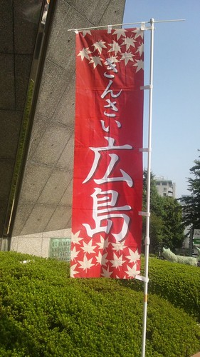 きんさい広島