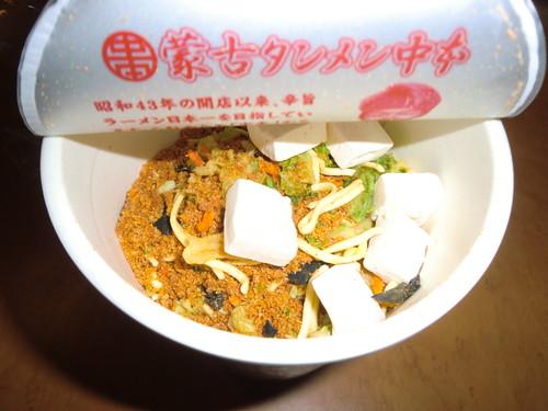 蒙古タンメン中本20111122-003